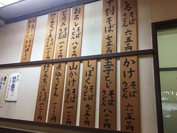 東京 高円寺 信濃|メニュー