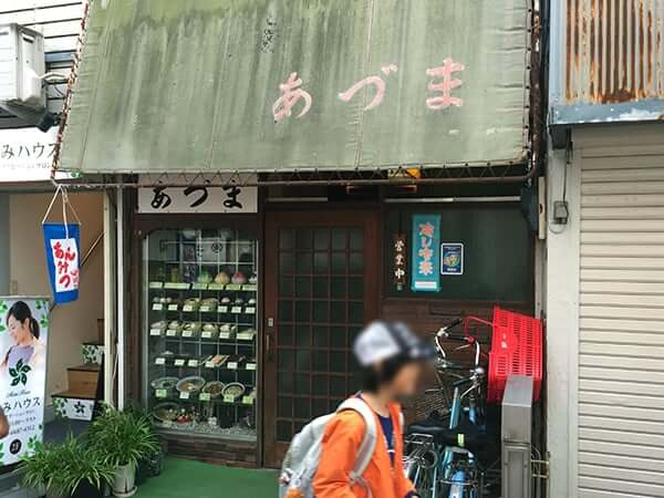 東京 高円寺 あづま|外観