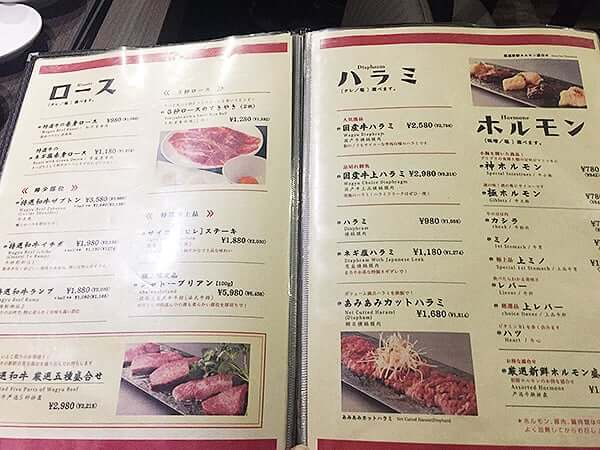 東京 新宿 焼肉酒家 李苑|通常メニュー