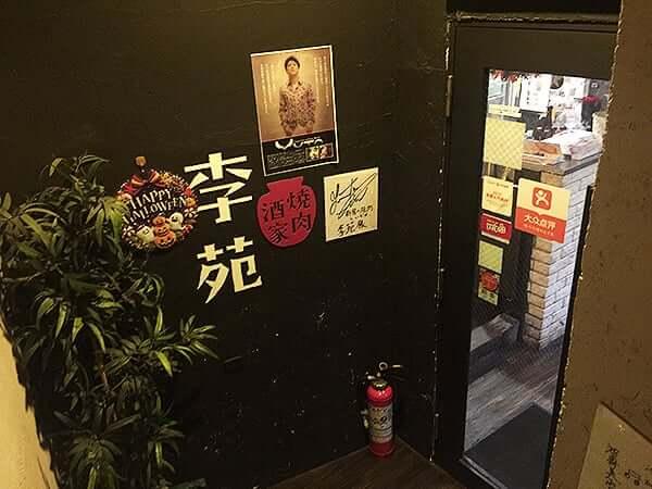 東京 新宿 焼肉酒家 李苑|入り口