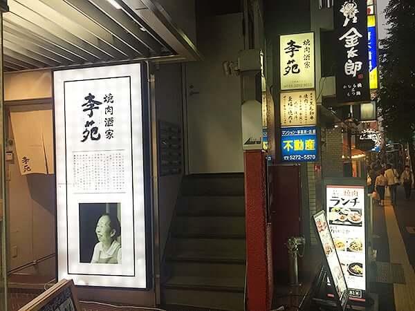 東京 新宿 焼肉酒家 李苑|外観