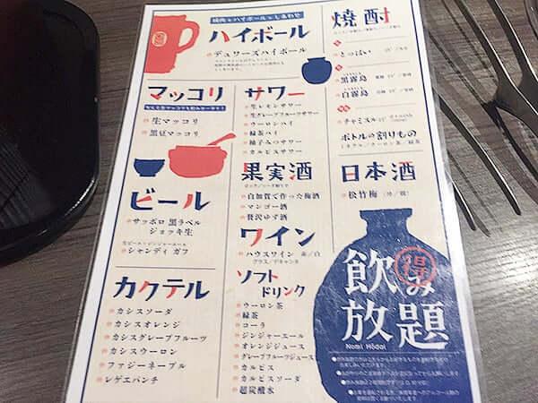 東京 新宿 焼肉酒家 李苑|飲み放題メニュー