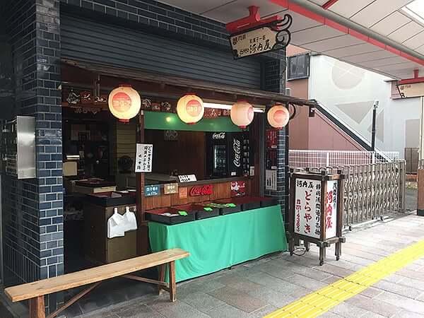 静岡 葵 河内屋|外観