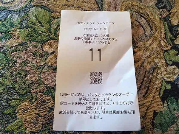愛知 半田 シャンドール|受付