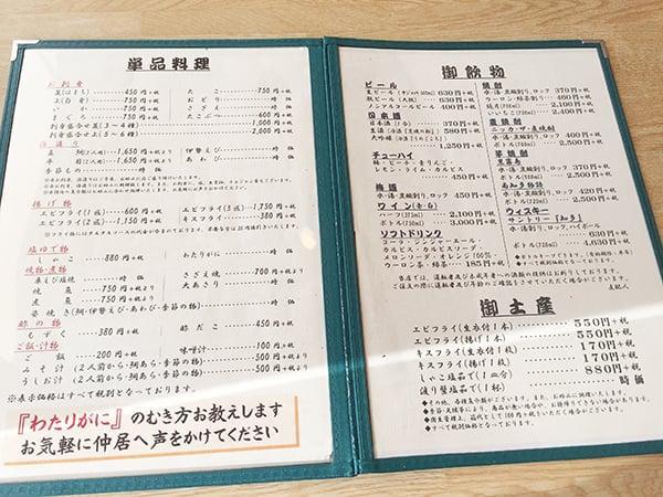 愛知 知多まるは食堂旅館 南知多豊浜本店|メニュー