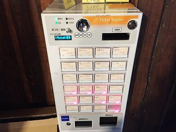 東京 府中 中華そば とんび|券売機