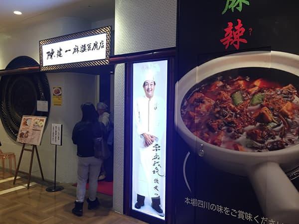 東京 立川 陳建一麻婆豆腐店 グランデュオ立川店|外観