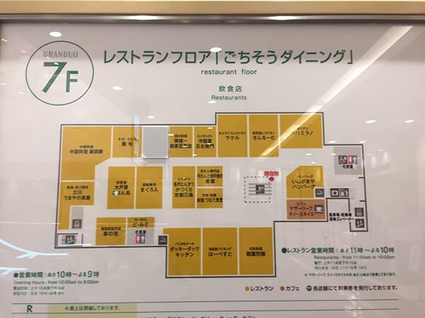東京 立川 陳建一麻婆豆腐店 グランデュオ立川店|7Fフロアマップ