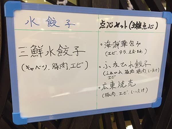東京 立川 陳建一麻婆豆腐店 グランデュオ立川店|点心日替わり