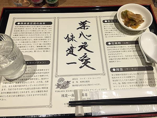 東京 立川 陳建一麻婆豆腐店 グランデュオ立川店|テーブルセット