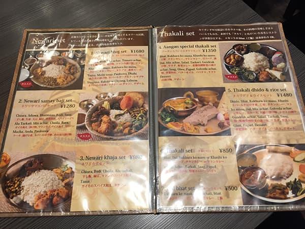 東京 新大久保 格料理店 ネパール民族料理 アーガン|メニュー