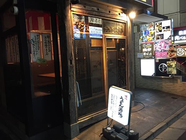 東京 恵比寿 博多うどん酒場イチカバチカ 恵比寿店|外観騙し