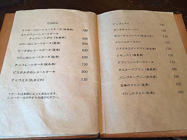 静岡 伊豆仁田 irodori(イロドリ) メニュー