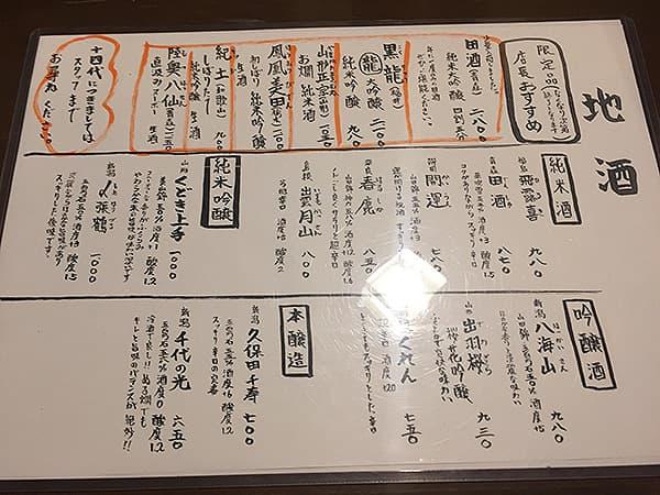 東京 日暮里 とお山 メニュー