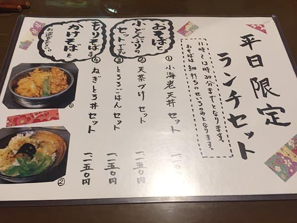 東京 日暮里 とお山 平日ランチ