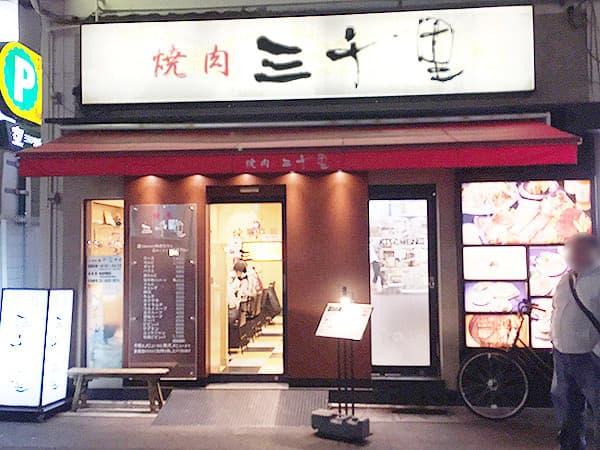 東京 錦糸町 焼肉 三千里 本店|外観