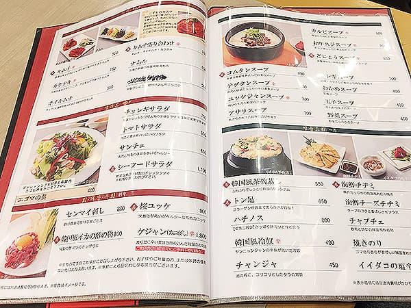 東京 錦糸町 焼肉 三千里 本店|メニュー
