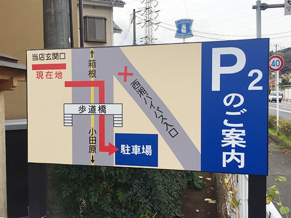神奈川 小田原 うなぎ亭 友栄|第二駐車場