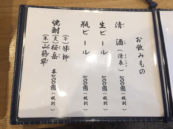 神奈川 小田原 うなぎ亭 友栄|メニュー
