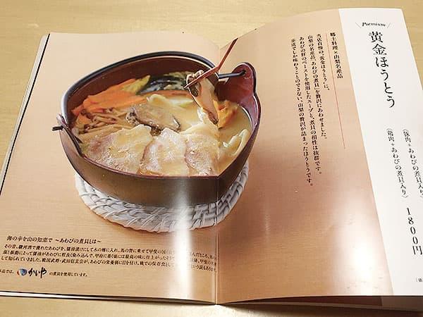 山梨 河口湖 ほうとう蔵 歩成 河口湖店|メニュー