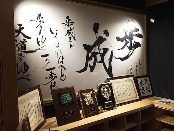 山梨 河口湖 ほうとう蔵 歩成 河口湖店|ほうとう味くらべ大会三連覇