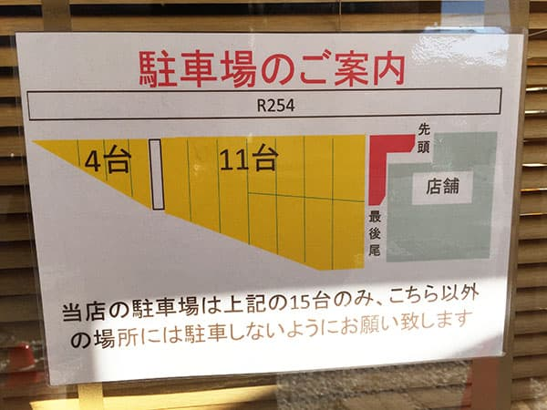埼玉 川越 スープカレー専門店 plus one(プラスワン) 駐車場