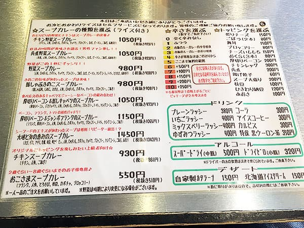 埼玉 川越 スープカレー専門店 plus one(プラスワン) メニュー
