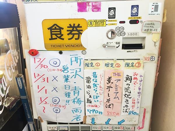 東京 青梅 㐂九家|券売機
