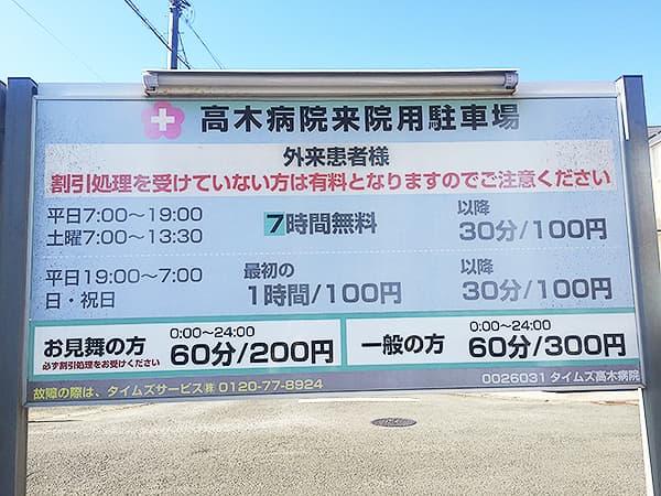 東京 青梅 㐂九家|コインパーキン