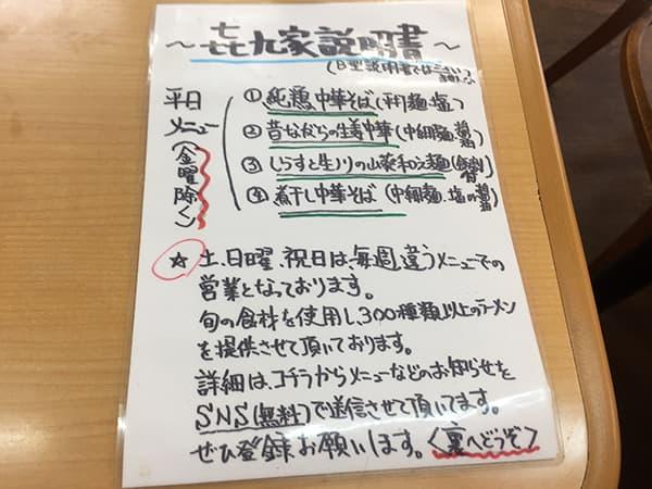 東京 青梅 㐂九家|説明書