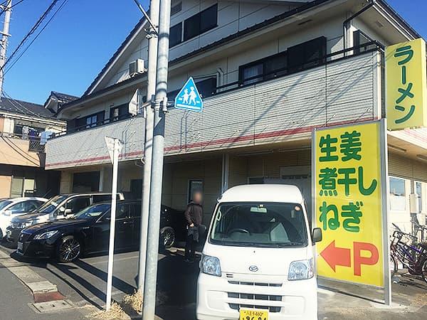 東京 青梅 㐂九家|外観