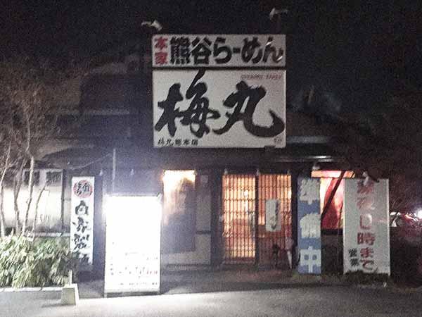 埼玉 熊谷 本家熊谷らーめん 梅丸 上之総本店|外観