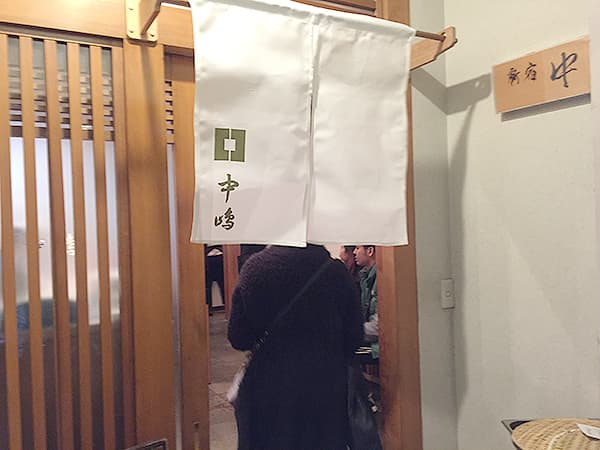 東京 新宿 新宿割烹 中嶋 入口