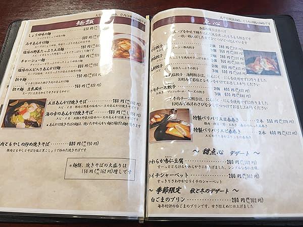 埼玉 坂戸 旬菜中華工房 レギュラーメニュー