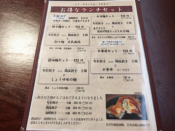 埼玉 坂戸 旬菜中華工房 ランチメニュー