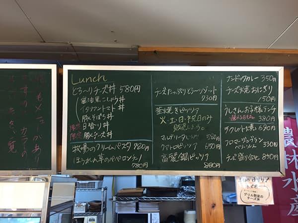 埼玉 日高 加藤牧場 Baffi 日高本店 レストラン・メニュー