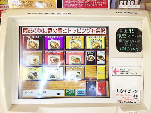 東京 立川 とと ホンテン|自動券売機