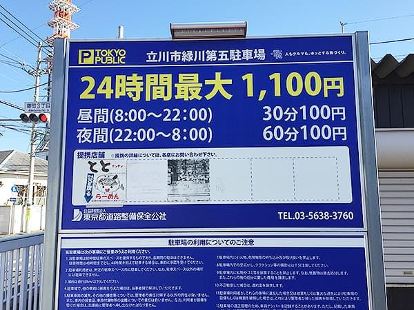 東京 立川 とと ホンテン|駐車場