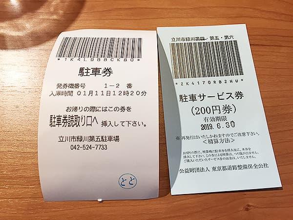 東京 立川 とと ホンテン|駐車場サービス