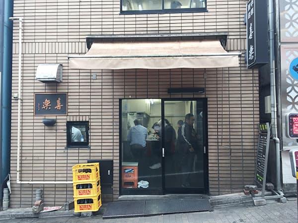 東京 渋谷 喜楽|外観