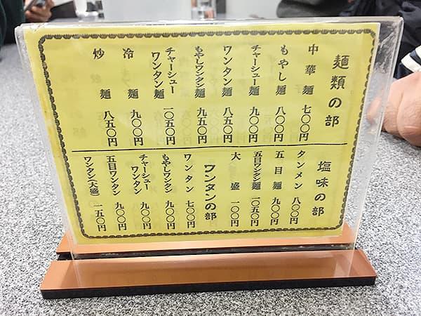 東京 渋谷 喜楽|メニュー