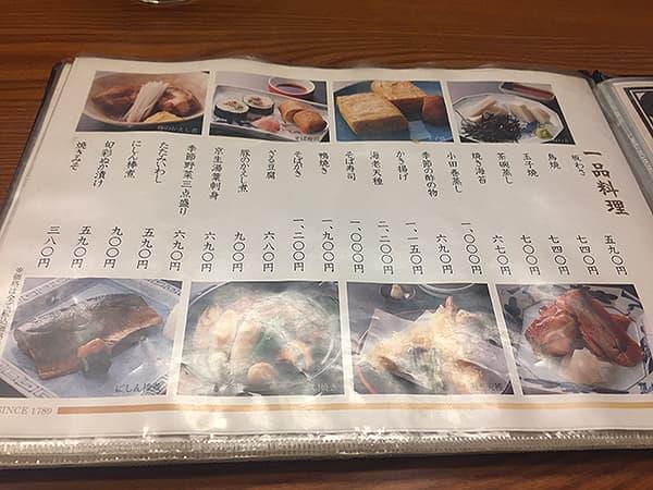 東京 麻布十番 総本家更科堀井 本店|メニュー
