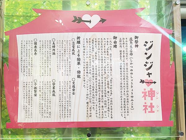 岩下の新生姜ミュージアム|ジンジャー神社