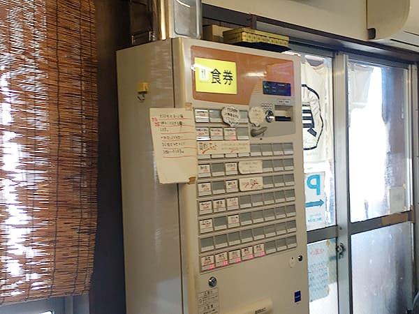 神奈川 淵野辺 貝ガラ屋|券売機