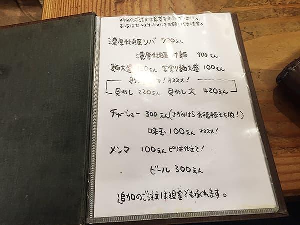 神奈川 淵野辺 貝ガラ屋|メニュー