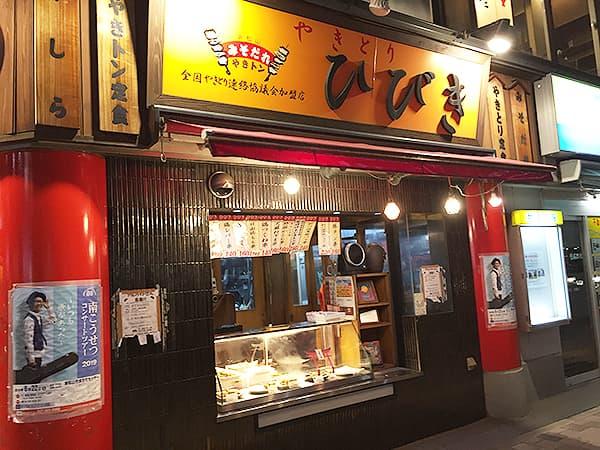 埼玉 東松山 やきとりひびき 東松山駅前本店|持ち帰り