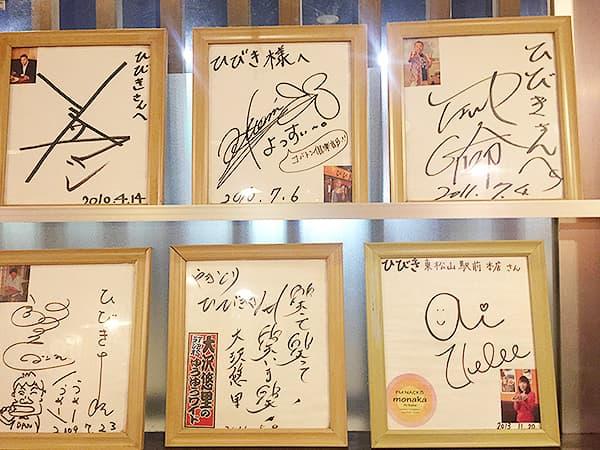 埼玉 東松山 やきとりひびき 東松山駅前本店|サイン色紙