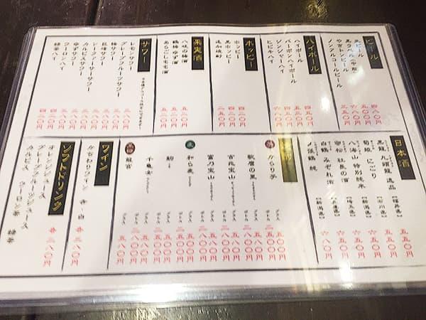 埼玉 東松山 やきとりひびき 東松山駅前本店|ドリンクメニュー