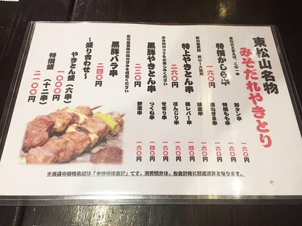 埼玉 東松山 やきとりひびき 東松山駅前本店|焼きものメニュー