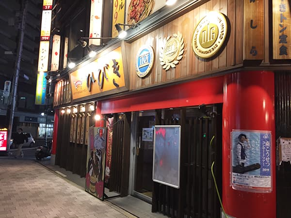 埼玉 東松山 やきとりひびき 東松山駅前本店|外観